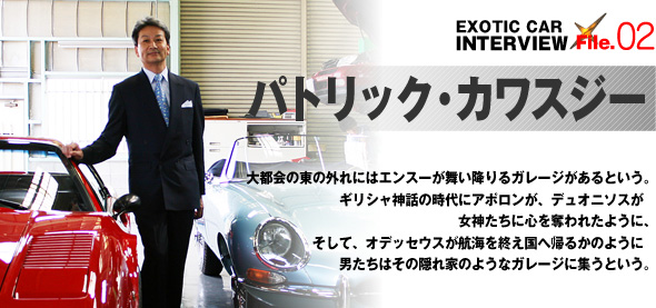 EXOTIC-CAR INTERVIEW File.02 パトリック・カワスジー