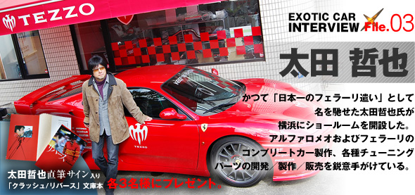 EXOTIC-CAR INTERVIEW File.03 太田 哲也
